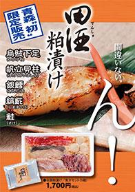 青森県初!限定発売『鮭の田酒粕漬け』